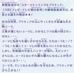ぷりきゅあ スタプリ ネタバレ