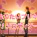 はぐっと!プリキュア第11話「私がなりたいプリキュア! 響け!メロディーソード!」